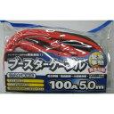 【新品】ブースターケーブル BC-100L(100A 5.0m)