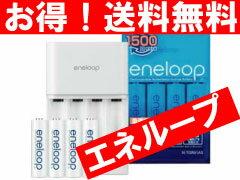 【送料無料】ランタンや懐中電灯に!!SANYO eneloop 急速充電器セット エネループNーTGR01AS...