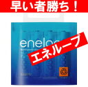 ランタンや懐中電灯に!!SANYO eneloop 単3形4本セット エネループ【即日発送】【非常用充電...