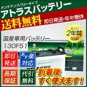 2個セット割引! アトラスバッテリー130F51  【送料無...