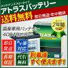 ATLASバッテリー40B19LまたはR送料無料!即日発送!手数料無料!激安特価!