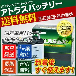 【送料無料】トヨタ アルファードG アルファードV用 バッテリー 60B24L 新品 『アトラ…