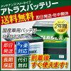 ATLASバッテリー80D23LまたはR送料無料!即日発送!手数料無料!激安特価!