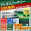 ATLASバッテリー90D26LまたはR送料無料!即日発送!手数料無料!激安特価!