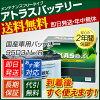 アトラスバッテリー95D31L/R¥12800円