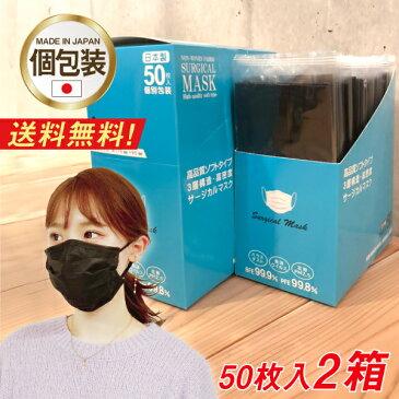 日本製 国産 サージカルマスク 黒マスク50枚入り2箱セット ブラック 個包装 高品質 不織布 縦置き可能 マスク 日本製 個別包装 マスク 国産 送料無料(一部除く)
