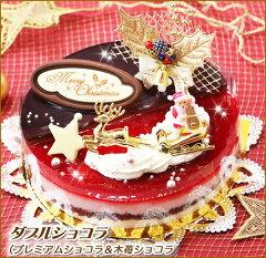 2種類のショコラケーキが楽しめます!『ダブルショコラ』5号 15cm送料無料【クリスマスケーキ 2...