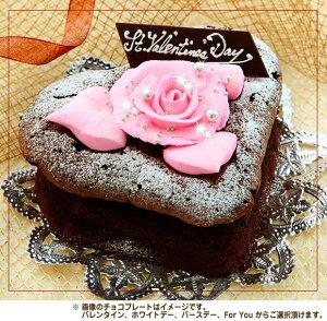 ショコラ ガトーショコラ バレンタイン チョコレート スイーツ バースデー