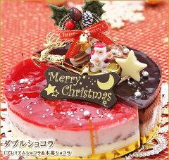 2種類のショコラケーキが楽しめます!『ダブルショコラ』5号 15cm【クリスマスケーキ 2014】プ...