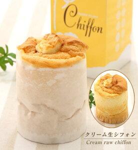 ふわもち食感♪北海道『クリーム生シフォン』