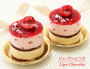 魅惑のケーキ『リップショコラ』2個入
