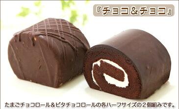 ミニミニロール(チョコ&チョコ)二種類の味が一つの箱に!