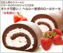 オトナ可愛い♪ ヘルシー食感のロールケーキ『豆乳苺ロール』苺 豆乳 ロールケーキ