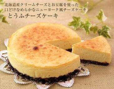 とうふチーズケーキ・ニューヨーク風 5号ベイクドチーズケーキ ニューヨークチーズケーキ