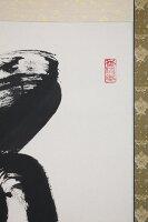 不動心 オンライン】北嶺大行満 ...