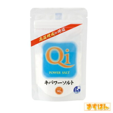 『還元力』を持ったお塩 キパワーソルト【90g】【軽減税率対象商品】