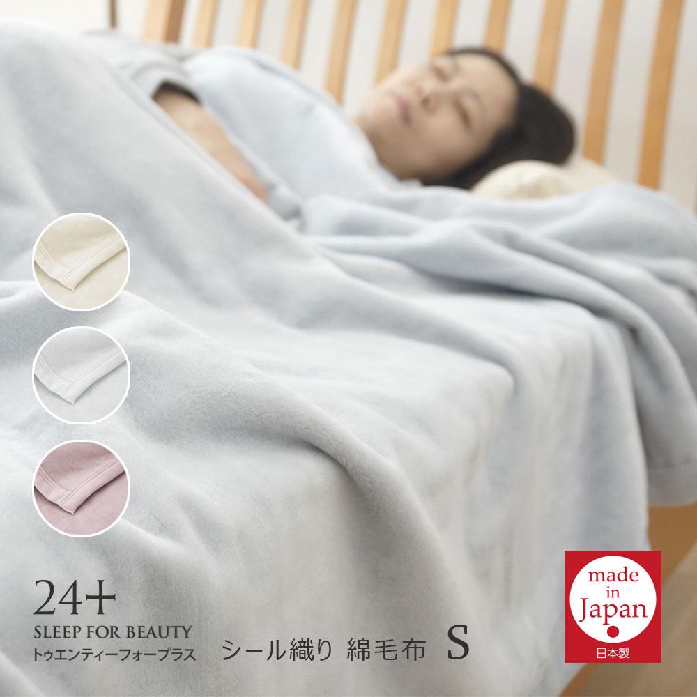 シール織り綿毛布