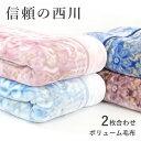 【新柄追加】ボリュームタイプ 毛布 シングル 西川 衿付き 2枚合わせ 2.1kg ふっくら合わせ毛布 京都西川 かけ毛布 ブランケット 厚手 花柄 バラ柄 あったか あたたか