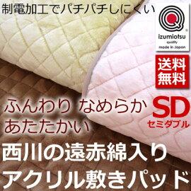 【日本製】【西川リビング】アクリル敷きパッド(セミダブル)遠赤わた入りあたたかいご自宅で丸洗いできます。【送料無料】敷パッドベッドパット