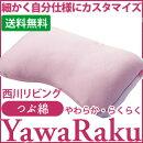 �����ӥ�pillowgallery�ۥԥ?�����YawaRaku���餯�ԥĤ�����ޤ���ޥ���ȯˢ�ӡ���γ�錄�⤵Ĵ����ǽ�����������ʳز����ܥꥦ�ޥ��ز�����奮�եȤˤ⤪������