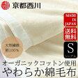 綿毛布 オーガニックコットン シングル 西川 日本製 綿100% コットン 毛布 ブランケット 無地あったか あたたか 素肌にやさしい天然素材