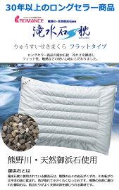 枕高中低選べます送料無料ロマンス小杉滝水石枕フラットタイプ9cm6cm3cm快眠枕頭寒足熱もれなくピローケースプレゼントりゅうすいせきまくら石まくらマクラピローギフトプレゼント