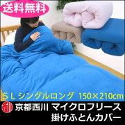 掛け布団 シングル 京都西川 マイクロフリース フリース マイクロ