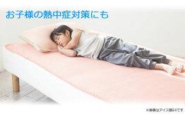 アイス眠EX-S敷きパッドシングルロマンス小杉ひんやり涼感夏用寝具接触冷感クールアイスミン送料無料新生活日本製