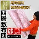 四層敷布団シングル西川4層敷きふとん羊毛混プロファイルウレタン固わた体圧分散日本製送料無料