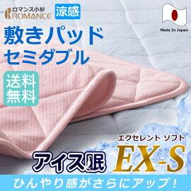アイス眠EX-S敷きパッドセミダブルロマンス小杉ひんやり涼感夏用寝具接触冷感クールアイスミン送料無料新生活日本製