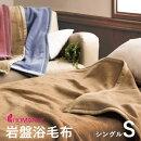 ロマンス小杉岩盤浴毛布シングル日本製ニューマイヤー毛布ブラックシリカ日本製あったかあたたか抗菌防臭加工