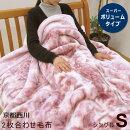 スーパーボリュームタイプ毛布シングル西川衿付き2枚合わせ2.4kgふっくら合わせ毛布京都西川毛布ブランケット厚手あったかあたたか