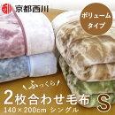 ボリュームタイプ毛布シングル西川2枚合わせ京都西川軽量毛布ブランケット厚手花柄あったかあたたか送料無料