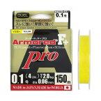 【10月25日楽天カードユーザーエントリーP10倍!】デュエル ARMORED F+ Pro 150m 0.1号 GY(ゴールデンイエロー)【ゆうパケット】