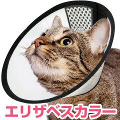 猫ちゃんの退院後の傷口舐め防止などに!!エリザベスカラー 猫 フェザーカラー (ソフトタイプ)【...