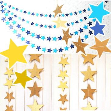 星型 フォトプロップス ガーランド 【ゴールド/シルバー/ブルー 】 結婚式 誕生会 誕生日 金 銀 青 小物 アイテム ハート プレート ウエディング フォト Photo Props ブライダル 写真 装飾 飾付 用品 飾りつけ 飾り付け パーティー グッズ デコレーション