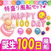 100日誕生日特盛り風船セット♪バルーン【女の子】100日祝い百日祝いお食い初め100day100日生後誕生日風船写真撮影赤ちゃん女少女子供誕生会部屋バルーンギフトバースデーふうせんパーティーグッズデコレーション