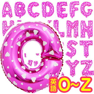 アルファベット(ピンク)バルーン風船O〜Zまで【OPQRSTUVWXYZ】ぴんく結婚式誕生日誕生会名前1文字英語一文字アルファベットバルーンフォトラウンドレターインフレッターバルーンパーティーウェディングメッセージ二次会パーティーブライダル