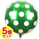 丸型 水玉バルーン 風船 グリーン 緑 みどり (5個セット) 水玉 ...