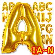 アルファベット バルーン ABCDEFGHIJKLMN ラウンド インフレッターバルーン パーティー ウェディング メッセージ ブライダル