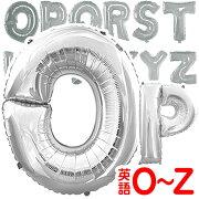 アルファベット バルーン シルバー OPQRSTUVWXYZ ラウンド インフレッターバルーン パーティー ウェディング メッセージ ブライダル