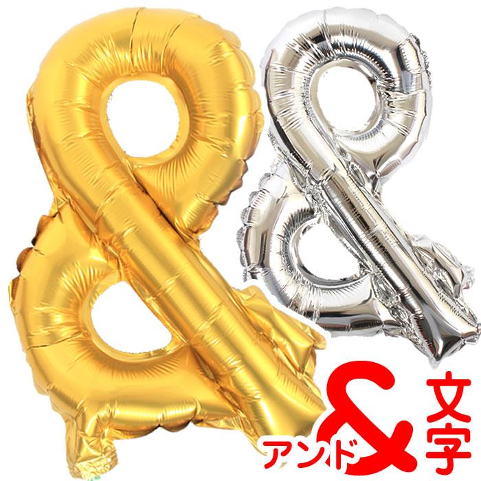 【送料無料】 約40cm! アルファベット & アンド バルーン 風船 【ゴールド シルバー】 結婚式 誕生日 誕生会 名前 1 文字 英語 一文字 アルファベットバルーン レター パーティー 金 ウェディング メッセージ 二次会 パーティー ブライダル
