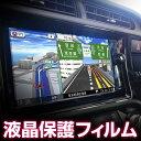 【送料無料】 カーナビ 液晶 保護フィルム 【2枚セット】 ...