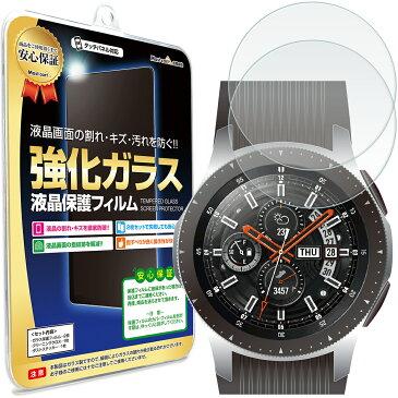 【強化ガラス 2枚セット】 Galaxy Watch 46mm ガラス フィルム 保護フィルム SM-R800NZSAXJP SM R800NZSAXJP ギャラクシー ウォッチ GalaxyWatch 46 mm スマートウォッチ 画面保護 液晶保護 送料無料 時計 腕時計 ガラス 液晶 保護 シート 透明 画面 カバー ina