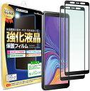 【強化ガラス 2枚セット】 Galaxy A7 ガラス保護フ