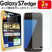 【3Dフルカバー2枚セット】GalaxyS7edge(SC-02HSCV33)保護フィルムgalaxys7galaxys7edgeSamsungギャラクシーs7s7エッジギャラクシーTPU液晶保護フィルムアクセサリー画面保護液晶保護送料無料シート透明画面防止カバーina