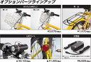 電動アシスト自転車 (WALKER JAPAN製)用オプションパーツ 荷台