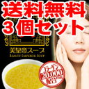 《某TV番組でARASHIのMJさんがその美味しさに驚愕!!王侯貴族だけに許された幻の黄金美容スープ...