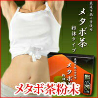 ◆ METABO tea powder were types ◆ * 15 g (1 g × 15 packages) on TV talking about bile acids replaces ceremony diet! Today the maximum points 10 times