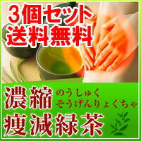 ◆ concentrate achene less green tea ( のうしゅ darn Aichi-Kōgen りょくちゃ ) 3 pieces ◆ * cancel, change, return exchange non-review 5% off coupon at! fs3gm